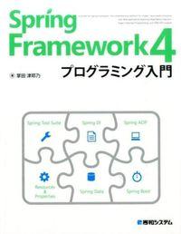 Spring Framework4プログラミング入門