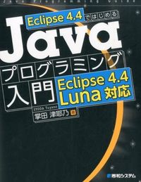 Eclipse 4.4ではじめるJavaプログラミング入門Eclipse 4.4 Luna対応 / Java Programming Guide