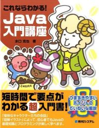 これならわかる!Java入門講座
