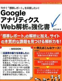 今すぐ「標準レポート」を卒業したい!GoogleアナリティクスWeb解析の強化書 / ユニバーサルアナリティクス対応
