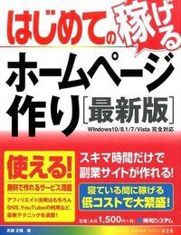 はじめての稼げるホームページ作り / 最新版