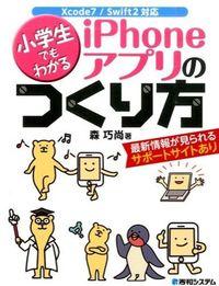 小学生でもわかるiPhoneアプリのつくり方 / Xcode7/Swift2対応