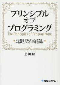 プリンシプルオブプログラミング / 3年目までに身につけたい一生役立つ101の原理原則