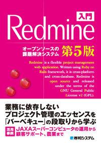 入門Redmine 第5版 / オープンソースの課題解決システム