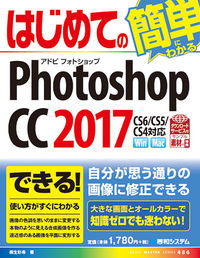 はじめてのPhotoshop CC2017