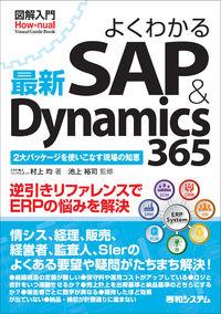 図解入門よくわかる最新SAP & Dynamics365