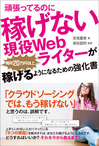 頑張ってるのに稼げない現役Webライターが毎月20万円以上稼げるようになるための強化書