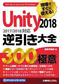 現場ですぐに使える!Unity逆引き大全300の極意 2018 / 2017/2018対応