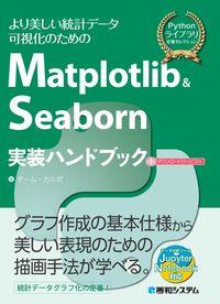 Matplotlib & Seaborn実装ハンドブック より美しい統計データ可視化のための Pythonライブラリ定番セレクション
