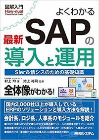 図解入門 よくわかる最新 SAPの導入と運用