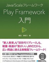 Java/Scalaフレームワーク Play Framework入門