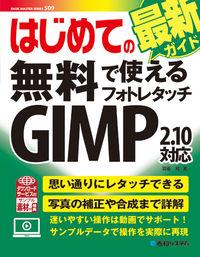 はじめての無料で使えるフォトレタッチGIMP2.10対応