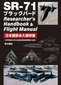 SR-71 ブラックバード Researcher's Handbook&Flight Manual 日本語訳永久保存版