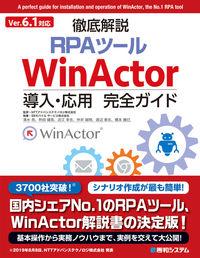 Ver.6.1対応徹底解説RPAツールWinActor導入・応用完全ガイド