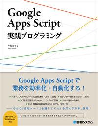 Google Apps Script実践プログラミング