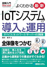 図解入門よくわかる最新IoTシステムの導入と運用