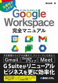 Google Workspace完全マニュアル 生産性が上がる!