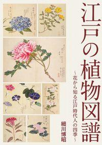 江戸の植物図譜 ~花から知る江戸時代人の四季~