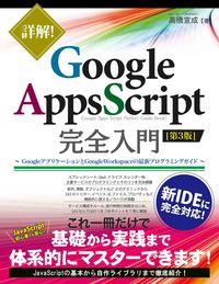 詳解!Google Apps Script完全入門 GoogleアプリケーションとGoogle Workspaceの最新プログラミングガイド