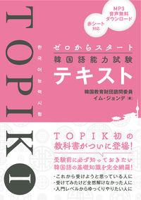 ゼロからスタート韓国語能力試験TOPIK Iテキスト