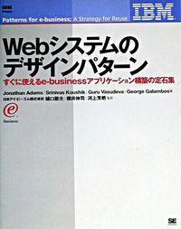 Webシステムのデザインパターン : すぐに使えるe-businessアプリケーション構築の定石集