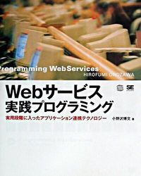 Webサービス実践プログラミング / 実用段階に入ったアプリケーション連携テクノロジー