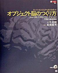 オブジェクト脳のつくり方 / Java・UML・EJBをマスターするための究極の基礎講座
