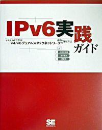 IPv6実践ガイド / マルチOSで学ぶv4/v6デュアルスタックネットワークの構築・運用方法