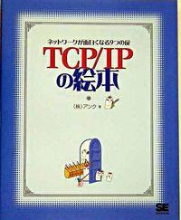 TCP/IPの絵本 / ネットワークが面白くなる9つの扉