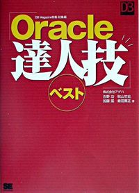 Oracle達人技ベスト