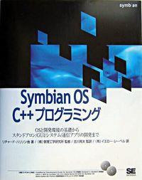 Symbian OS C++プログラミング / OSと開発環境の基礎からスタンドアロン/GUI/システム/通信アプリの開発まで