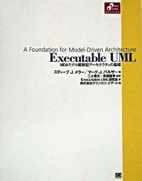 Executable UML / MDAモデル駆動型アーキテクチャの基礎