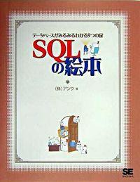 SQLの絵本 / データベースがみるみるわかる9つの扉