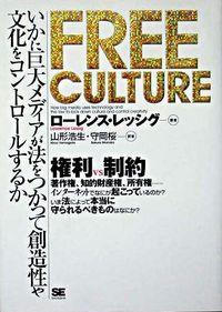 Free culture / いかに巨大メディアが法をつかって創造性や文化をコントロールするか