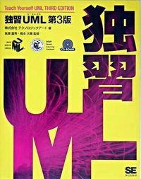 独習UML 第3版