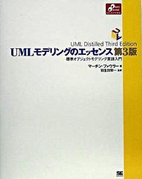 UMLモデリングのエッセンス 第3版 / 標準オブジェクトモデリング言語入門
