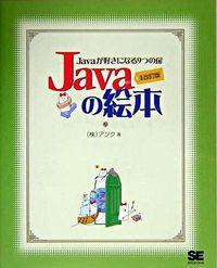 Javaの絵本 増補改訂版 / Javaが好きになる9つの扉