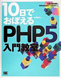 10日でおぼえるPHP 5入門教室
