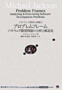 プロブレムフレーム : ソフトウェア開発問題の分析と構造化