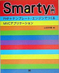 Smarty入門 / PHP+テンプレート・エンジンでつくるMVCアプリケーション