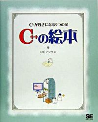 C++の絵本 / C++が好きになる9つの扉