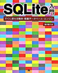 SQLite入門 / すぐに使える軽快・軽量データベース・エンジン