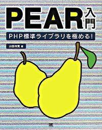 PEAR入門 / PHP標準ライブラリを極める!