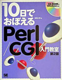 10日でおぼえるPerl/CGI入門教室 第2版
