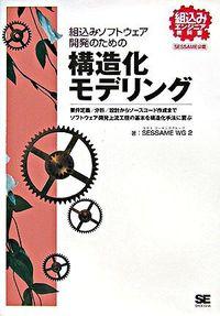組込みソフトウェア開発のための構造化モデリング / 組込みエンジニア教科書