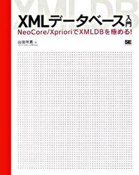 XMLデータベース入門 / NeoCore/XprioriでXMLDBを極める!