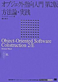 オブジェクト指向入門 方法論・実践 第2版