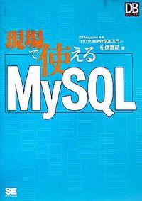 現場で使えるMySQL