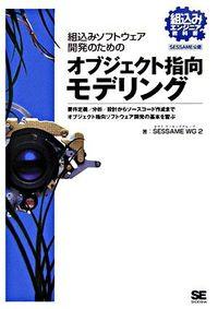 組込みソフトウェア開発のためのオブジェクト指向モデリング / 組込みエンジニア教科書