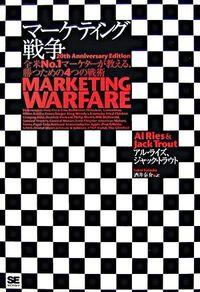 マーケティング戦争 / 全米no.1マーケターが教える、勝つための4つの戦術